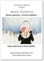 rusko2014